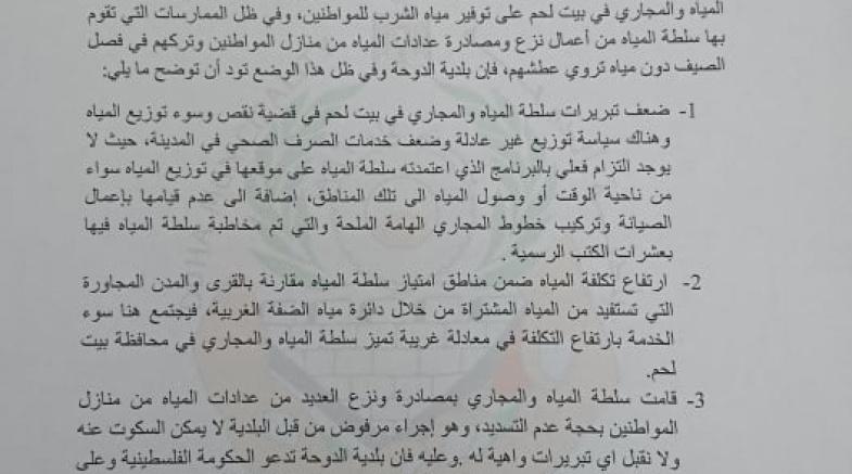 بلدية الدوحة تصدر بيانا خصوص العلاقة مع سلطة المياه والمجاري