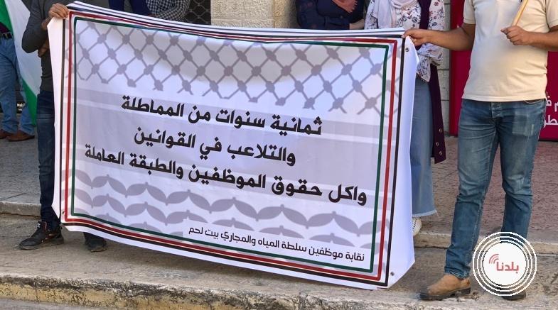 مجلس إدارة سلطة مياه ومجاري بيت لحم يبحث اخر مستجدات اضراب عماله وموظفيه