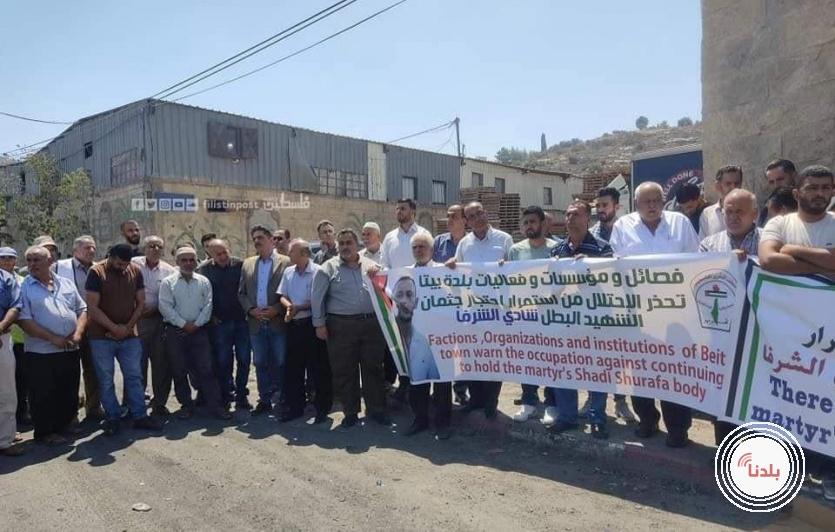 مسيرة سلمية للمطالبة باسترداد جثمان الشهيد شادي الشرفا